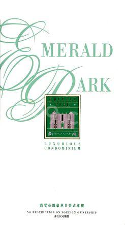 Emerald Park Emerald Park - Cover