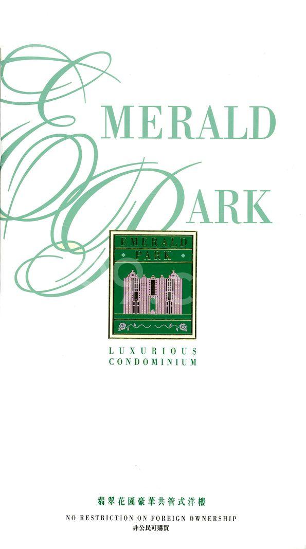 Emerald Park  Cover
