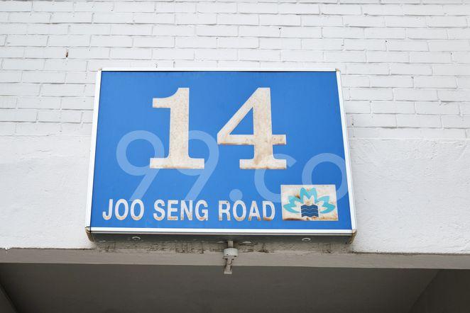Joo Seng Heights Block 14 Joo Seng Heights
