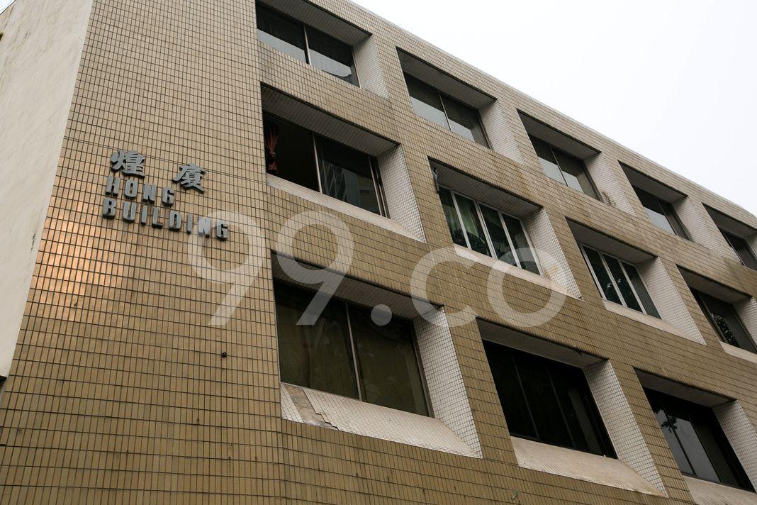 Hong Building  Logo