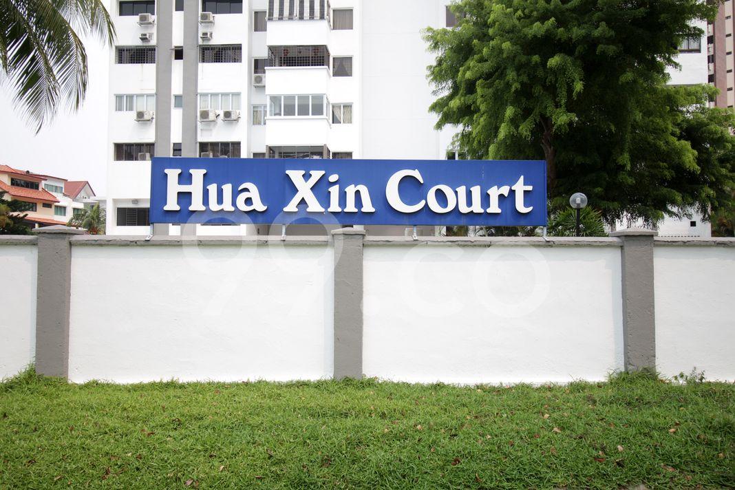 Hua Xin Court  Logo