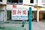 Yuen Sing Mansion - Logo