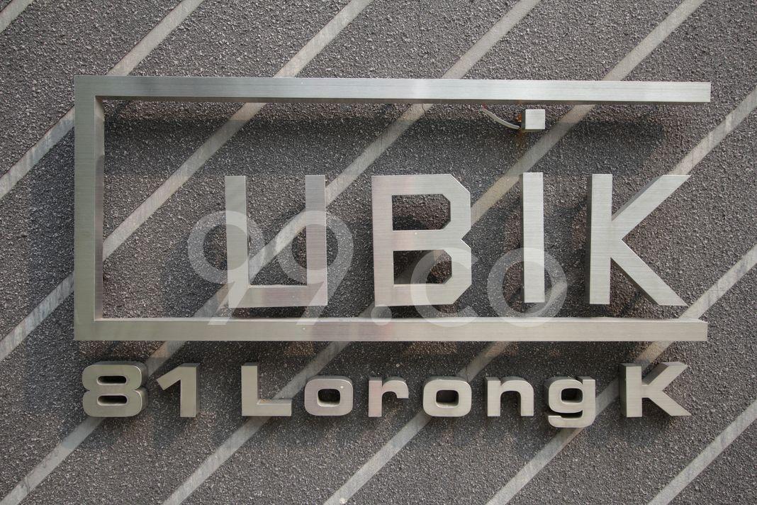 Cubik  Logo
