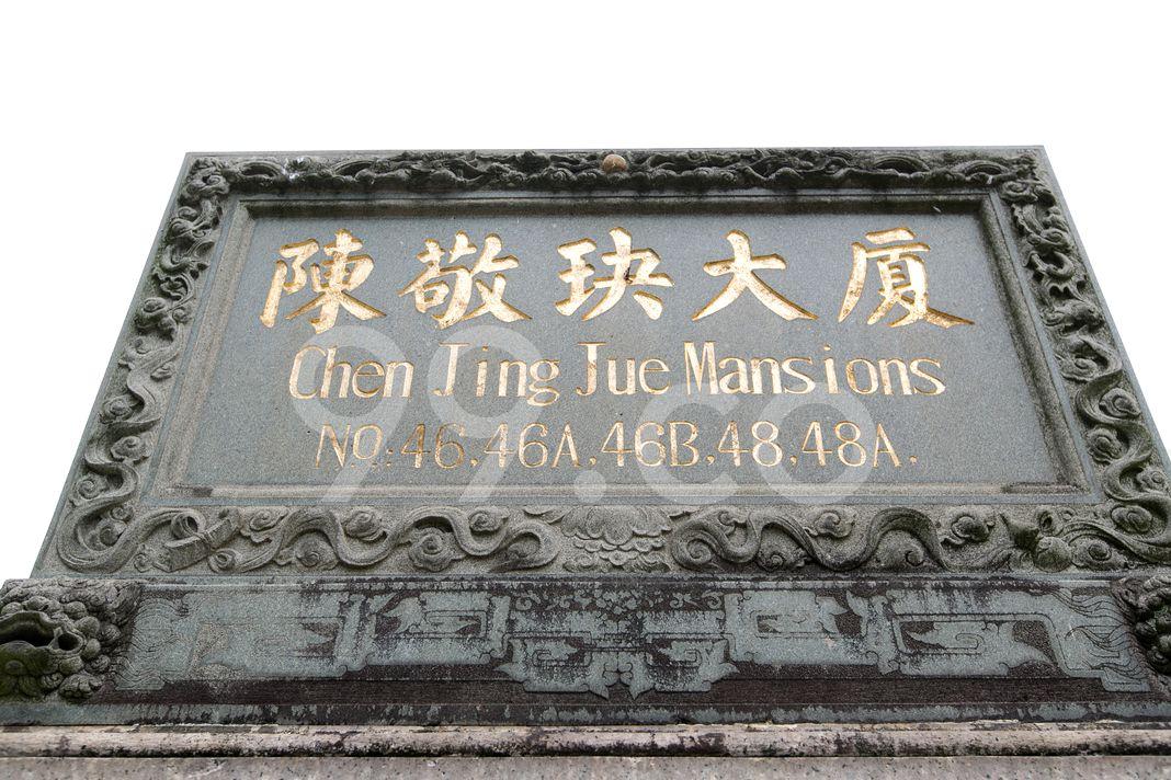 Chen Jing Jue Mansions  Logo