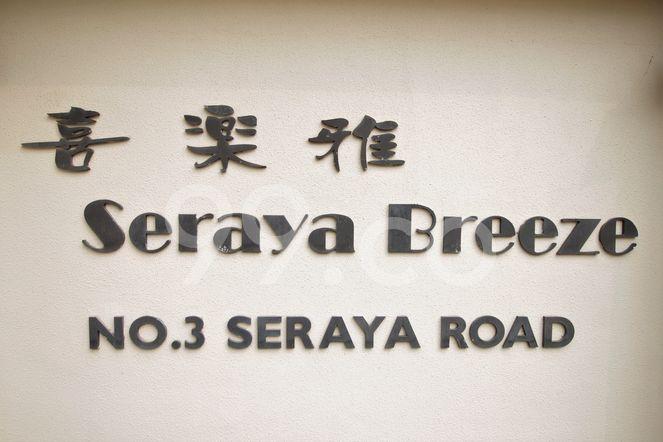 Seraya Breeze Seraya Breeze - Logo