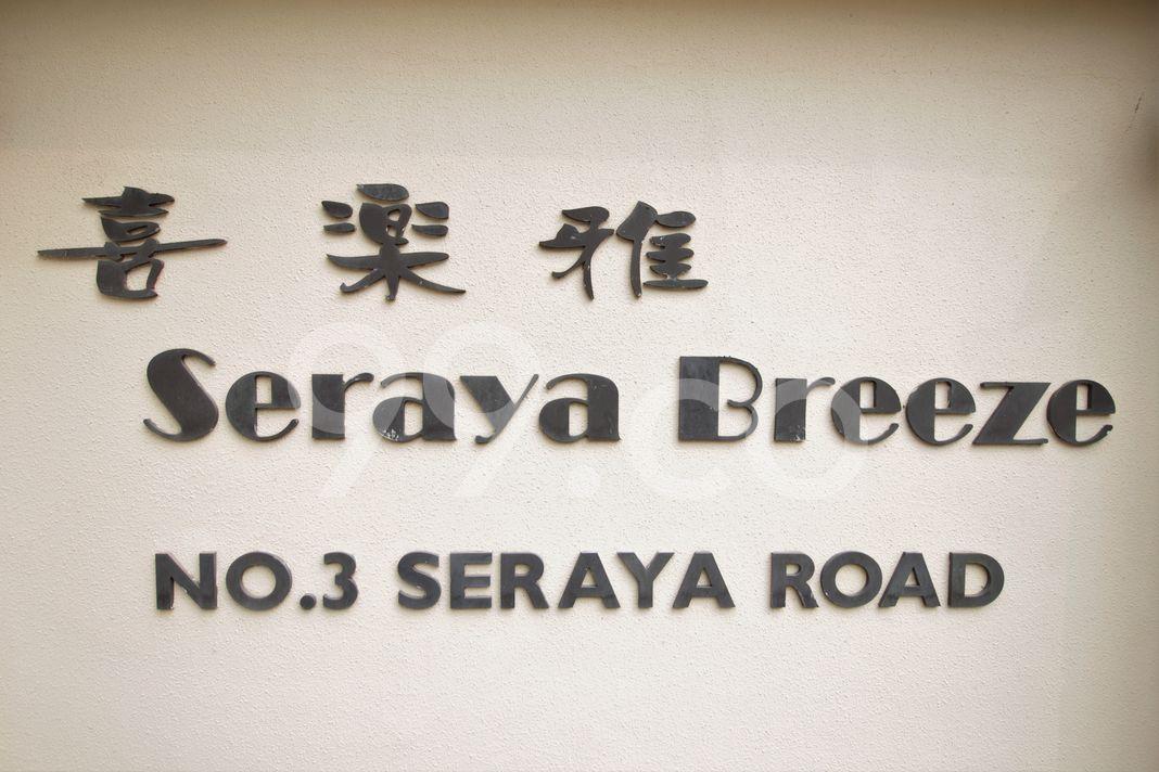 Seraya Breeze  Logo